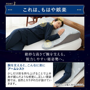 ボディアッパーピロー2SSD兼用洗える高さ調節傾斜快眠安眠枕まくら