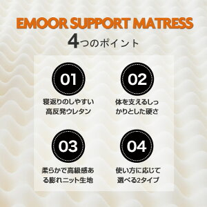 エムールサポートマットレス高反発マットレスシングル2タイプフラット三つ折り極厚10cm体圧分散
