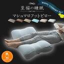 遅れてごめんね 母の日 ギフト 足まくら 日本製 プレゼント 実用的 2021 足枕 枕 足 むくみ 解消 父の日 健康 グッズ …