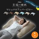 枕 日本製 遅れてごめんね 母の日 ギフト プレゼント 2021 まくら 夏 冷感 ビーズ 快眠枕 安眠枕 ボディピロー 低反発…