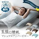 枕 日本製 父の日 ギフト プレゼント 早割 2021 まくら 夏 冷感 ビーズ 快眠枕 安眠枕 ボディピロー 低反発 ハーフボ…