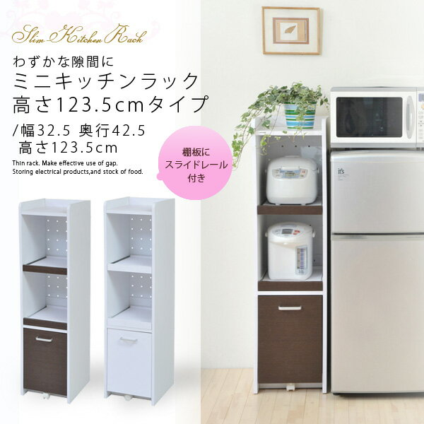 Clearance Kitchen Rack Slide Shelves And Height 123.5 Cm Width 32.5 Cm Type  Rice Cooker Pot Outlet With Kitchen Rack Storage Furniture Kitchen Storage  Slim ...