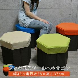 ボックススツール ヘキサゴン(六角形)/幅37×奥行き37×高さ37cm973-CLB(収納ボックス BOX STOOL スツール)
