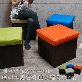 ボックススツールL/幅41×奥行き41×高さ41cm873-CLB(収納ボックス BOX STOOL スツール)