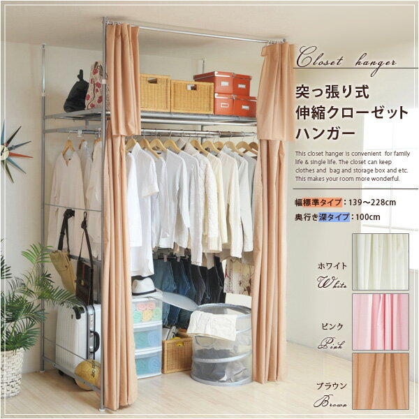 Share Out Formula Bracing Telescopic Closet Hanger Width Standard Depth  Depth Type Storage Hanger Rack Large Capacity Mass Storage Clothing Storage  Storage ...