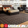 """Size order carpet """"ass crown"""" / 6-Kyoto-size-tatami 286*382cm (wool 100% comment custom tailoring rug carpet hot carpet cover low formaldehyde soundproofing insecticide fire prevention sample for free) エムール"""
