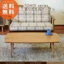 折りたたみテーブル ウォールナット突き板 TOMTEシリーズ(table テーブル センターテーブル リビングテーブル コーヒ…