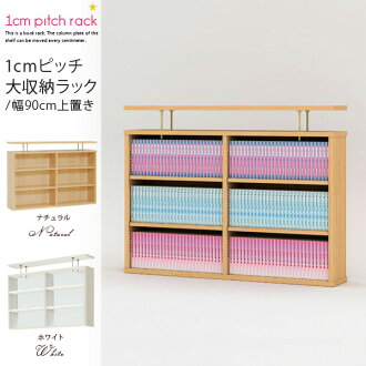 1 cm pitch large storage rack width 90 cm on top of wall storage slim book shelf bookcase book rack Bookshelf paperbacks, comic book, manga, comics, magazine CD, DVD eMule
