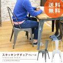 スタッキングチェア ダイニングチェア スチールチェア チェア chair 椅子 いす キッチンチェア デスクチェア スタッキングスツール ビンテージ アンティー...