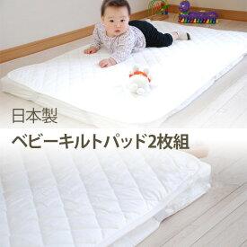 ベッドパッド ベビー キルトパッド 2枚組 日本製 敷きパッド(綿100% キルト敷きパッド キルトパット シーツ ベビー敷き布団に おねしょ対策 寝心地アップ) エムール