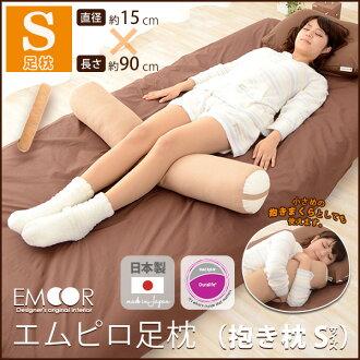 EMPL foot pillow ( dakimakura pillow S size ) / approximately 15 x 90 cm. made in Japan leg pillow foot pillow waist pillow waist pillow pillows when dakimakura pillow hypoallergenic pillow Dacron — plump light weight fired dakimakura pillow pillow body