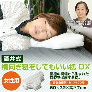筒井式横向き寝をしてもいい枕/女性用セット