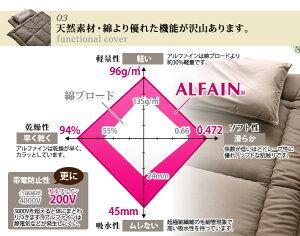 日本製アルファイン防ダニ布団セット/シングルサイズ
