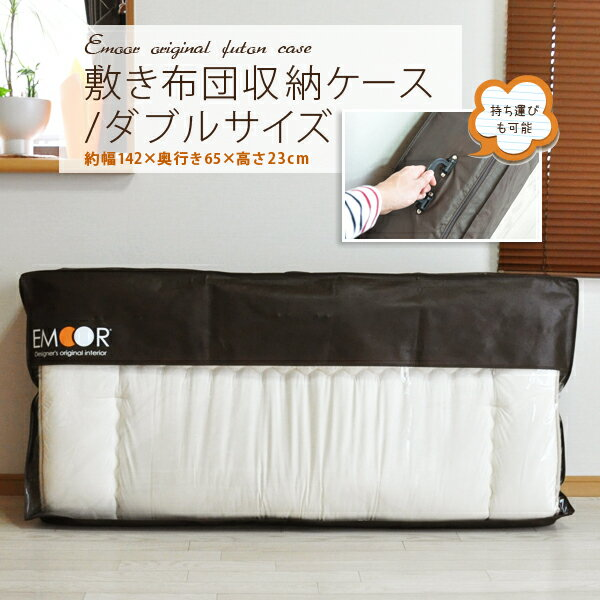 Storage Case For Mattress / Double Width Approximately 142 × Depth 65 ×  Height 23 Cm エムール Original * Double Size Mattress 1 Holds (futon Storage  Case ...