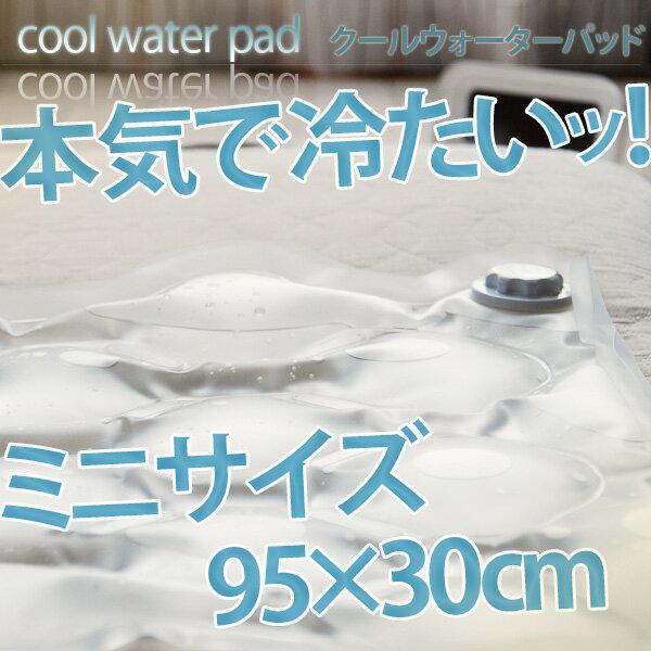 日本製 クール ウォーターパッド ミニサイズ/95×30cm(水パッド 冷却パッド 冷却パット 冷却マット ウォーターパット ウォーターマット クールパッド クールパッド クールマット ひんやり)【送料無料】