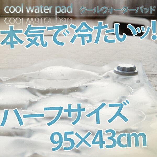 日本製 クール ウォーターパッド ハーフサイズ/95×43cm(水パッド 冷却パッド 冷却パット 冷却マット ウォーターパット ウォーターマット クールパッド クールパッド クールマット ひんやり)【送料無料】