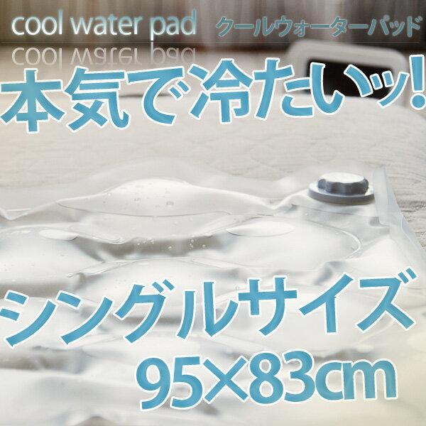 日本製 冷却快眠 クールウォーターパッド シングルサイズ 95×83cm 水パッド 冷却パッド 冷却パット 冷却マット ウォーターパット ウォーターマット クールパッド クールパッド クールマット ひんやり クールシーツ【送料無料】 エムール