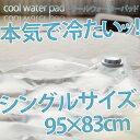 日本製 冷却快眠 クールウォーターパッド シングルサイズ 95×83cm 水パッド 冷却パッド 冷却パット 冷却マット ウォーターパット ウォーターマット クー...