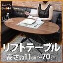 【500円OFFクーポン付】リフトテーブル リフティングテーブル 昇降テーブル 昇降式テーブル 折畳み ウォルナット ウォールナット