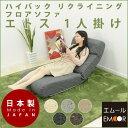 フロアソファ 一人掛け 座椅子 ローソファ リクライニング エトス 1P 1人掛け 日本製 ハイバック カウチソファ ソファ…