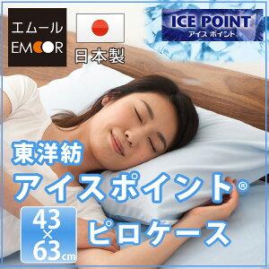 東洋紡アイスポイント日本製枕カバー約43×63cm(ピロケースピローケースまくらかばーまくらカバーマクラカバーcoolひんやりさらっと丸洗いOKドライアイス)