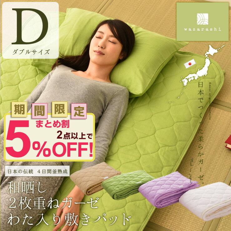 日本製 ガーゼ 敷きパッド ダブルサイズ 和晒し わざらし わさらし 2枚重ね わた入り 敷きパット 敷パッド ベットパッド 涼感 吸水 吸汗速乾性 通気性 綿100% エムール