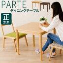 【6月1日24H限定全品P5倍】天然木アッシュ ダイニングテーブル table 正方形 木製ダイニングテーブル 北欧 ミッドセン…
