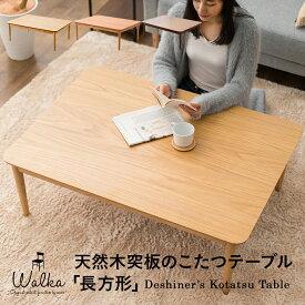 ウォールナット突き板 こたつ コタツ 炬燵 テーブル 長方形 105cm×75cm こたつテーブル やぐら 本体 薄型ヒーター 木製 ウォルナット ローテーブル リビングテーブル 北欧 おしゃれ【送料無料】 エムール