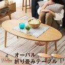 折りたたみテーブル ウォルカ 折り畳みテーブル ウォールナット 木製 突き板 オーバル table オーク チェリー ウォル…