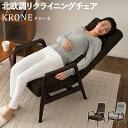 北欧デザインリクライニングチェア KRONE クローネ 高座椅子 レバー式 ハイバック 肘付き おしゃれ かわいい シニア …