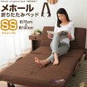 【送料無料】組立不要 折りたたみベッド セミシングルサイズ 『メホール』リクライニングベッド 折り畳みベッド 折畳…