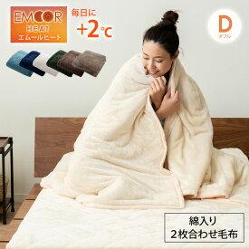 毛布 あったか 2枚合わせ毛布 エムールヒート ダブルサイズ もうふ ブランケット 吸湿発熱 ヒートウォーム マイクロファイバー ボリューム 防寒 もこもこ わた入り 冬用 ぬくぬく ブラウン ベージュ 洗える 【送料無料】 エムール