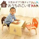 木製キッズチェア/おうちのこいすキッズチェア キッズ家具 イス 子ども用椅子 キッズイス こども 家 天然木 キッズ …