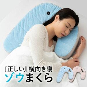 正しい寝姿勢をサポートする。横向き寝ゾウまくら