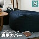 【24h限定P5倍★20日】 【ビーズクッション専用カバー】 『mochimochi』 もちもちシリーズ キューブMサイズ専用カバー…