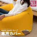 【ビーズクッション専用カバー】 『mochimochi』 もちもちシリーズ キューブXLサイズ専用カバー 【日本製】 国産 ビー…