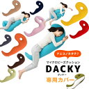 抱き枕 抱きまくら ダッキー 専用カバー だきまくら 枕 日本製 ボディピロー マタニティ 妊婦 授乳クッション 抱かれ…