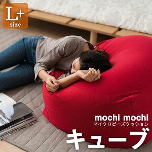 マイクロビーズクッション『キューブ』日本製。選べる2サイズ。送料無料