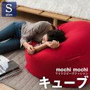 ビーズクッション ビーズ クッション ビーズクッションシリーズ キューブ/Sサイズ【送料無料】日本製ソファ マイクロ…