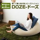 ランキング1位獲得 ビーズクッション 特大 日本製 ジャンボ マイクロビーズ DOZE 特大サイズ 送料無料 ビーズソファ …
