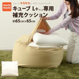 日本製 mochimochiキューブLサイズ専用 補充クッション 約65×65cm ビーズ ビーズクッション 補充 マイクロビーズ 補充用 約0.5mm ソファ クッション エムール