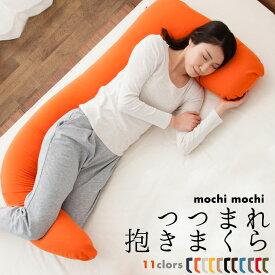【4日20時〜4H限定全品P5倍】日本製 マイクロビーズ つつまれ抱き枕 約120×60×厚さ15 ビーズクッション ビーズ マイクロビーズ クッション ビーズソファ 一人暮らし ワンルーム 抱きまくら 抱かれまくら 妊婦 横向き寝 いびき対策 日本製 国産
