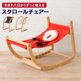 【ファルスカ】スクロールチェア ベビーチェア 椅子 チェア バウンサーチェア エコライフ テーブル付き 安心 安全 転倒防止 【エムール】