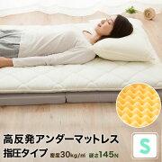 日本製軽量ソフラン三つ折アンダーマットレス90Nシングル