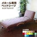 【ベッド同時購入で送料無料】折りたたみベッド『メホール』/セミダブルサイズ専用20色展開日本製ベッドシーツ(ベッド…