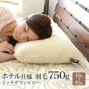 羽毛枕 リッチダウンピロー ボリュームタイプ 約43×63cm 高め ホテル仕様 日本製 羽毛まくら 羽毛マクラ うもうまくら down pillow ホテルピロー 【ラッピング対応】