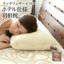 ホテル仕様 日本製 羽根枕 リッチフェザーピロー 約50×70cm (羽根まくら 羽根マクラ はねまくら feather pillow ホテ…