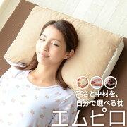 15種類から選べるフッティング枕「エムピロ」スタンダードタイプ