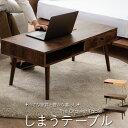 【エントリー不要 P10倍★15日】 ローテーブル テーブル しまうテーブル -The Drawer Table- 収納機能 引き出し 引き…