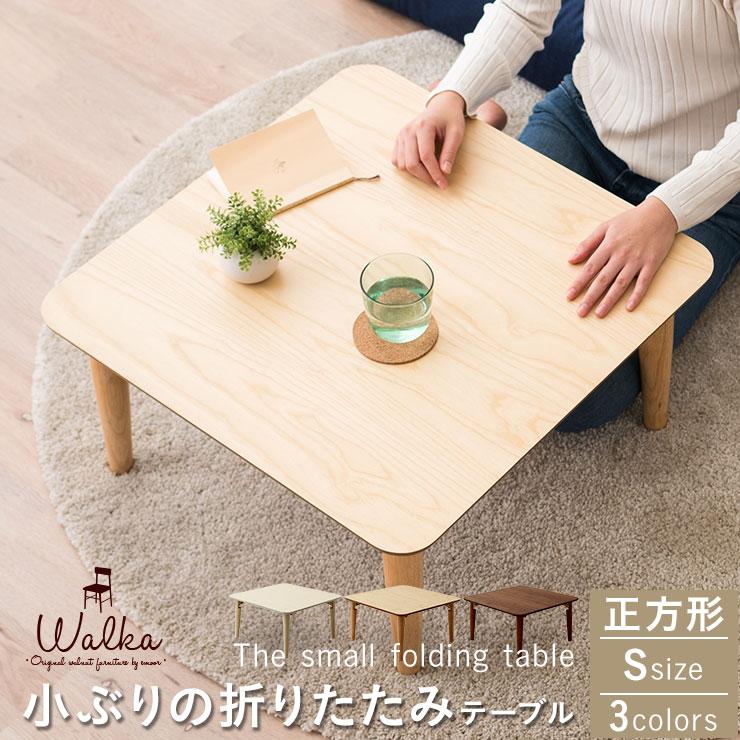 折りたたみテーブル テーブル 小ぶりの折りたたみテーブル Sサイズ 正方形 ウォルカ ウォールナット アッシュ ウォルナット 木製 天然木 突き板 ローテーブル 収納 table オーク チェリー タモ エムール